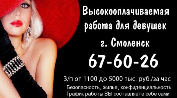 накладывании компрессов самая высокооплачиваемая работа в россии для девушек телефоны